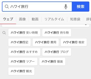 Yahoo虫眼鏡(関連検索ワード)