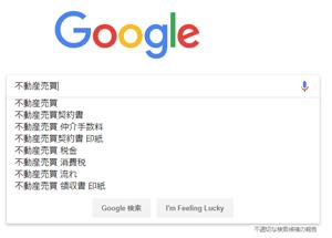 Googleサジェスト(グーグルオートコンプリート)PC(パソコン)
