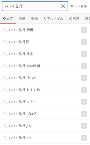 Yahooサジェスト(キーワード入力補助機能)