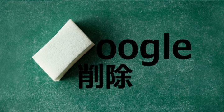 Googleサジェストの削除(非表示)について