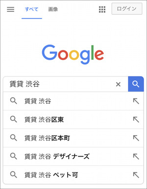 Googleサジェスト(グーグルオートコンプリート)