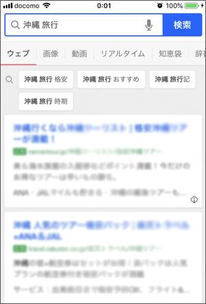 Yahoo虫眼鏡(ヤフー関連検索ワード)