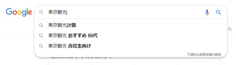 Google関連キーワード「東京観光」