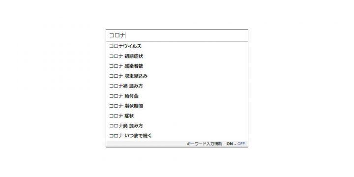 Yahoo!検索エンジン サジェスト(入力補助機能)のキーワード表示調査