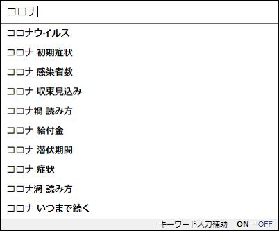 Yahoo! JAPAN入力補助機能(サジェスト)20200423「コロナ」表示キーワード