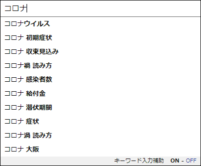 Yahoo! JAPAN入力補助機能(サジェスト)20200425「コロナ」表示キーワード.png