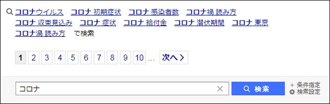 Yahoo! JAPAN関連検索ワード(虫眼鏡)20200427「コロナ」表示キーワード_下部