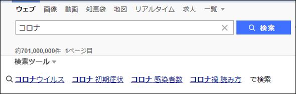 Yahoo! JAPAN関連検索ワード(虫眼鏡)20200427「コロナ」表示キーワード_上部