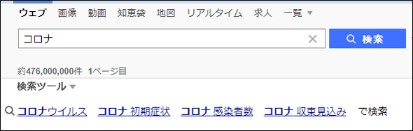 Yahoo! JAPAN関連検索ワード(虫眼鏡)20200423「コロナ」表示キーワード_上部