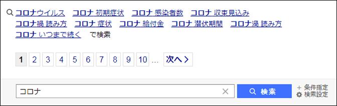 Yahoo! JAPAN関連検索ワード(虫眼鏡)20200425「コロナ」表示キーワード_下部