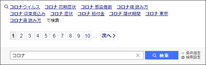 Yahoo! JAPAN関連検索ワード(虫眼鏡)20200428「コロナ」表示キーワード_下部
