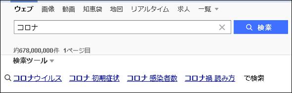 Yahoo! JAPAN関連検索ワード(虫眼鏡)20200426「コロナ」表示キーワード_上部