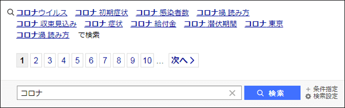 Yahoo! JAPAN関連検索ワード(虫眼鏡)20200429「コロナ」表示キーワード_下部