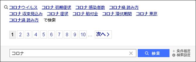 Yahoo! JAPAN関連検索ワード(虫眼鏡)20200426「コロナ」表示キーワード_下部