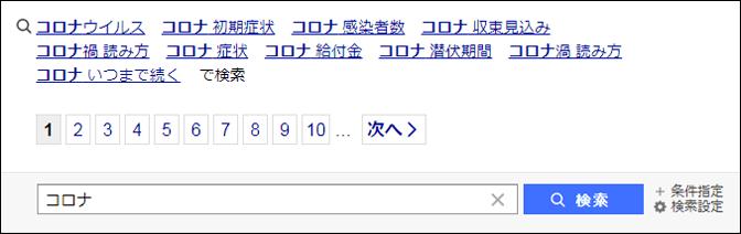 Yahoo! JAPAN関連検索ワード(虫眼鏡)20200424「コロナ」表示キーワード_下部