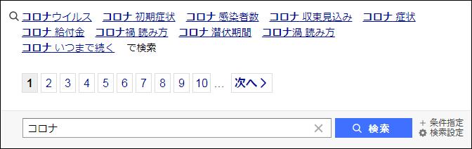 Yahoo! JAPAN関連検索ワード(虫眼鏡)20200423「コロナ」表示キーワード_下部