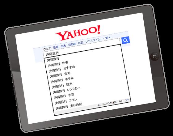 Yahooサジェスト対策(ヤフーサジェスト広告)