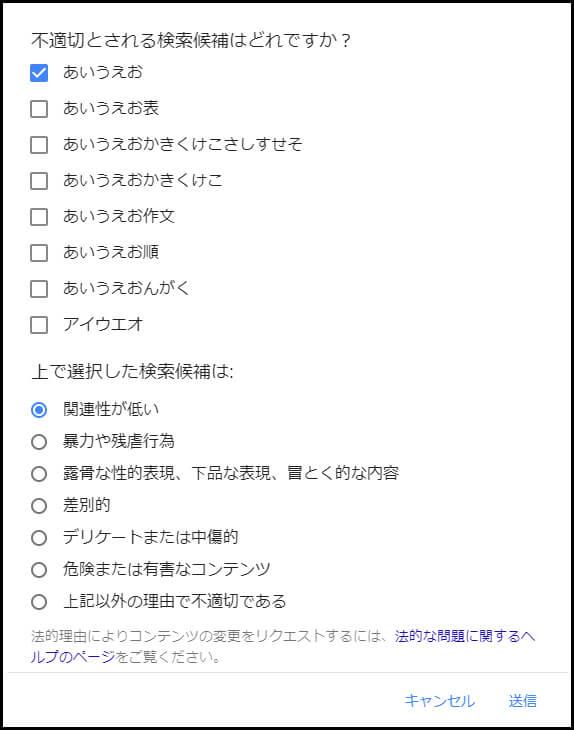 Googleサジェスト削除申請_不適切な検索候補の報告-2
