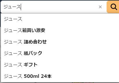 AmazonサジェストSP(スマートフォン)「ジュース」