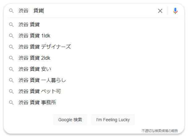 Googleサジェスト対策前(Before)