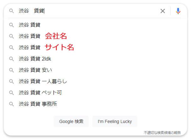 Googleサジェスト対策後(After)